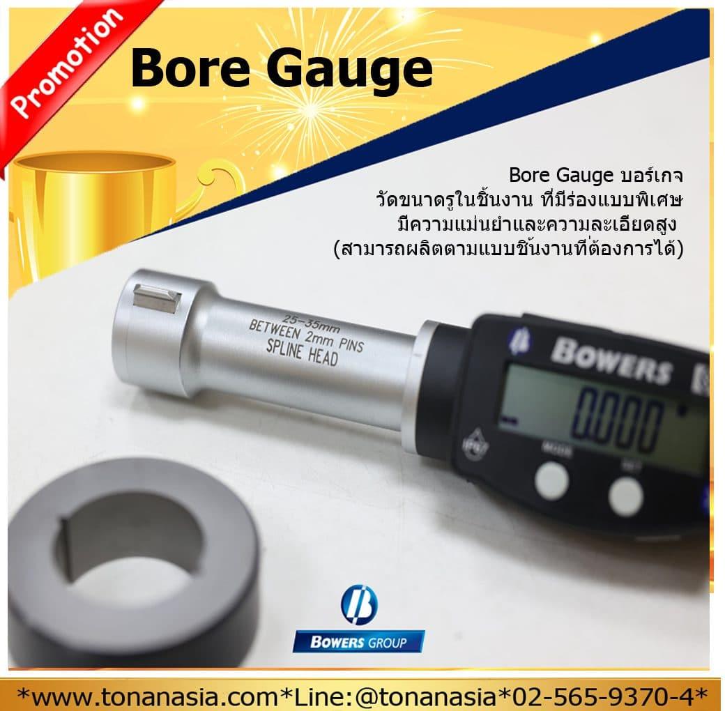 บอร์เกจ Bowers Bore Gauge