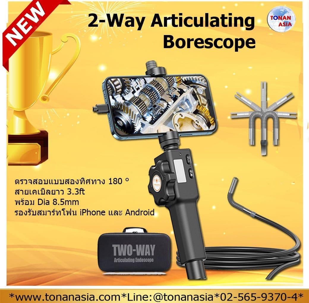 กล้องบอร์สโคป 2-Way Articulating Borescope