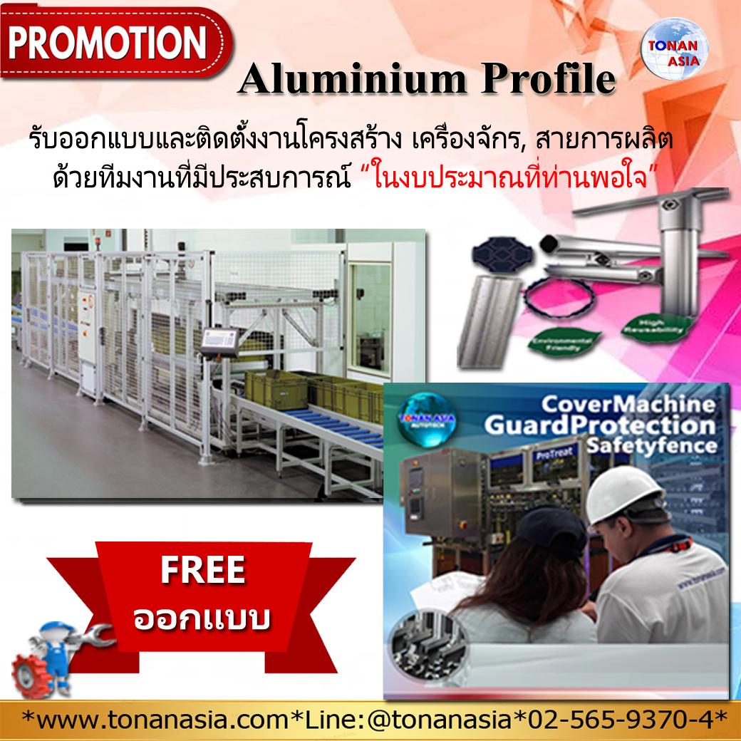 อลูมิเนียมโปรไฟล์ Aluminium Profile
