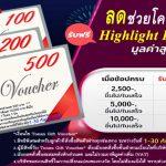 Promotion of September 2021 โปรโมชั่น เดือนกันยายน 2564