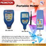 INSPEX Portable Meter เครื่องมือวัดแบบพกพา