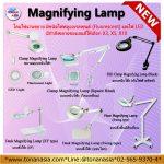 Magnifying Lamp โคมไฟแว่นขยาย