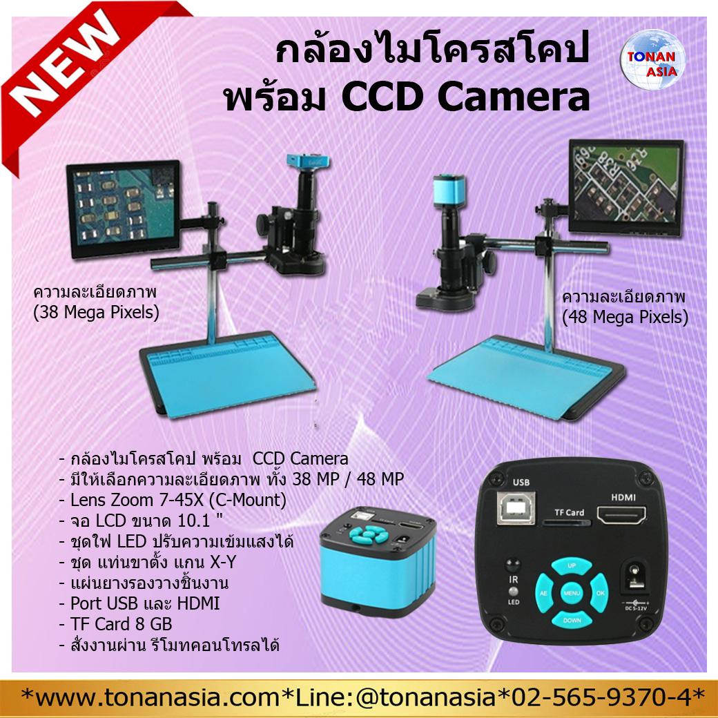 CCD Microscope with stand กล้องไมโครสโคปพร้อม CCD Camera